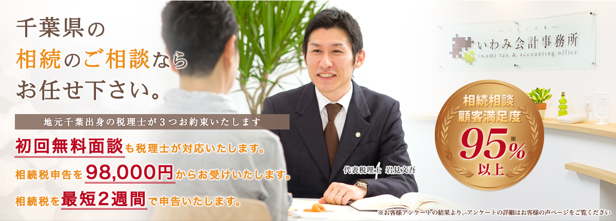 千葉県の相続税のご相談ならお任せください。